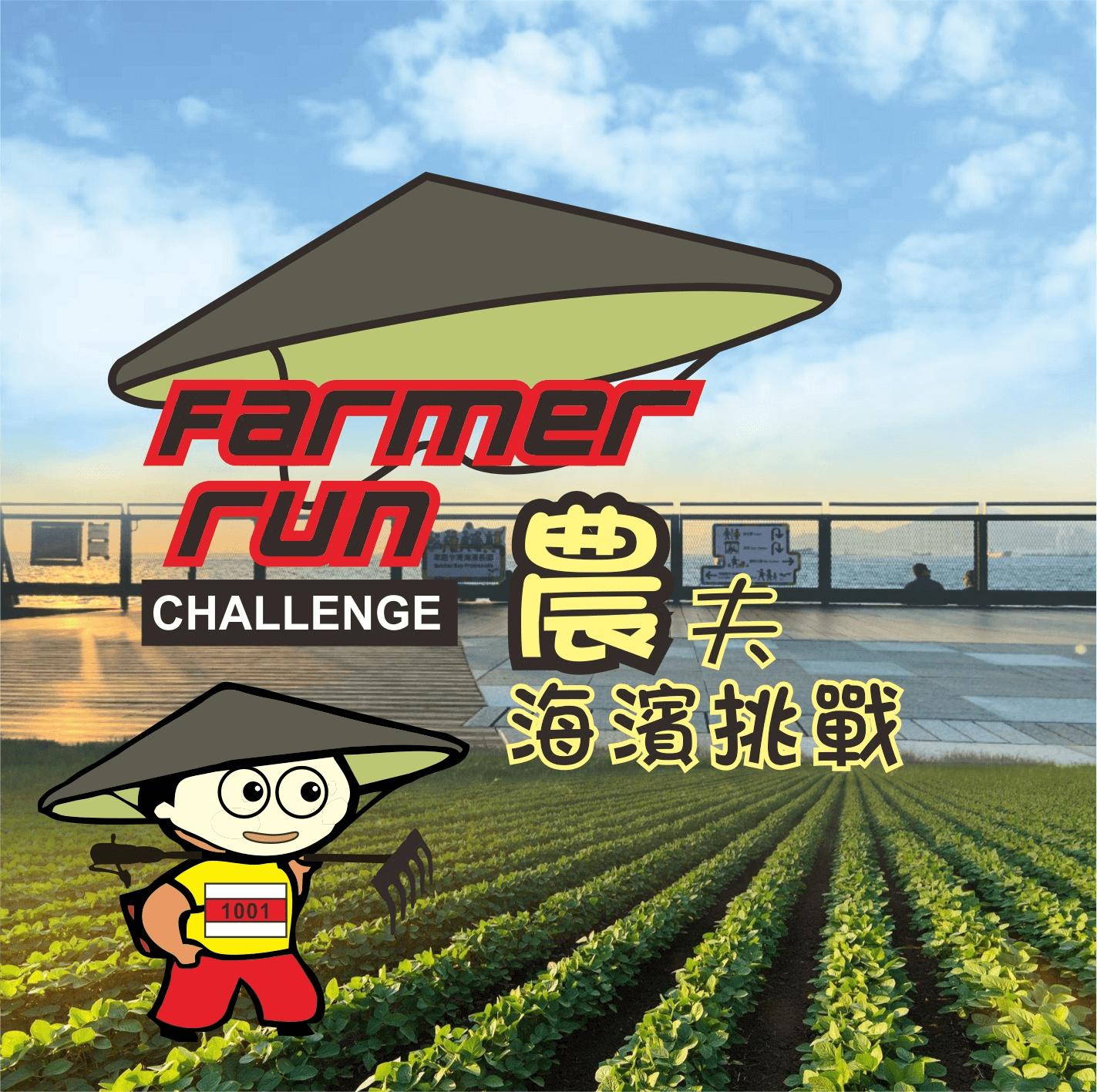 農夫海濱10公里挑戰2020