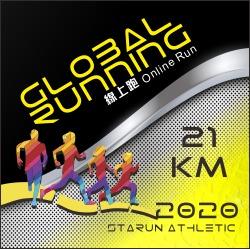 STARUN 全球跑ONLINE 挑戰